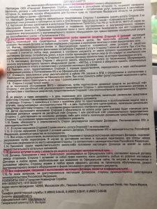 Пекарев Владимир Янович оферта